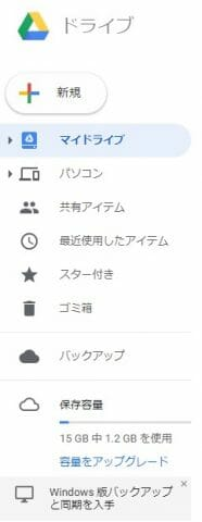 Googleドライブのメニュー