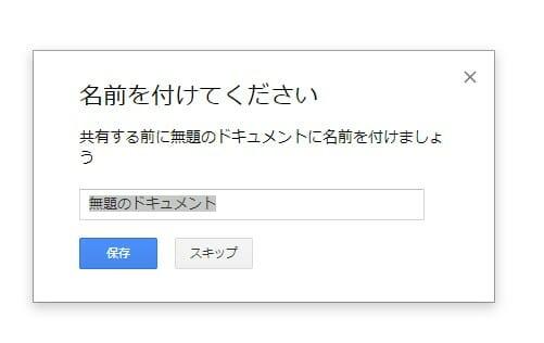 Googleドライブを共有する使い方