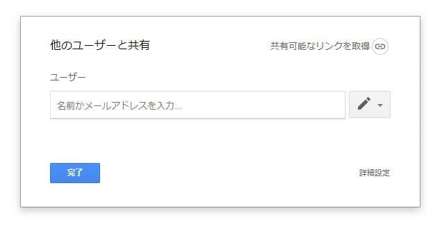 Googleドライブの共有にメールアドレスは必要か