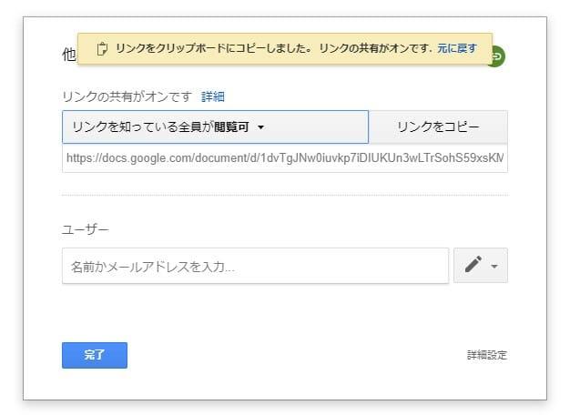 GoogleドライブをURLで共有する