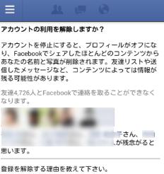 Facebookの利用停止手順