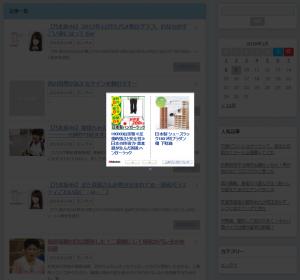 サイトの迷惑な広告表示