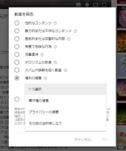 YouTube通報選択画面