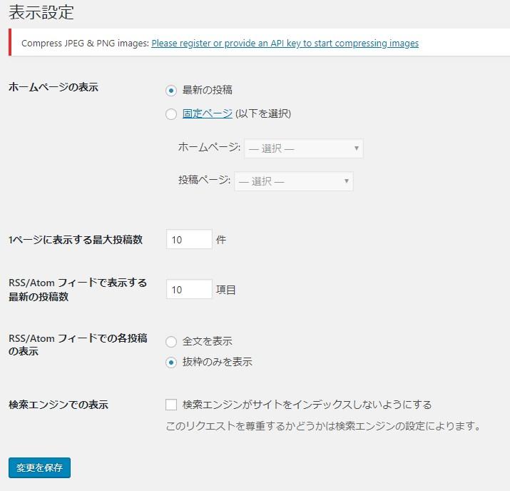 RSSフィード設定の変更