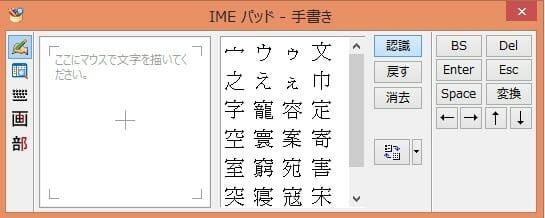 難しい漢字はIMEパッドで調べよう
