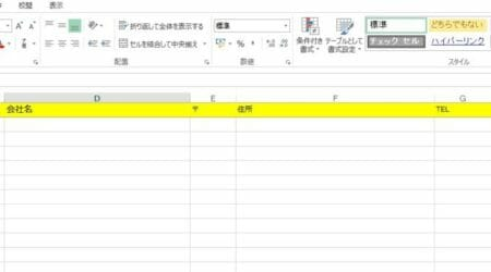 営業リストを作る際のExcelの使い方