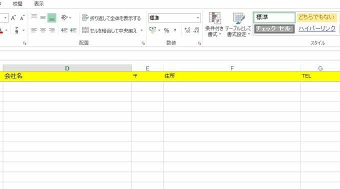 営業リスト作成時 Excel入力やデータ収集の基本事項